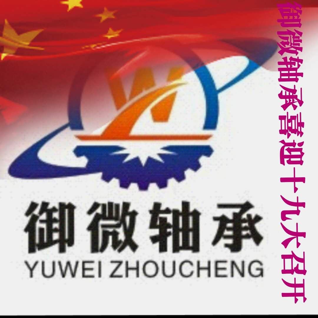 上海御微轴承有限公司喜迎十九大